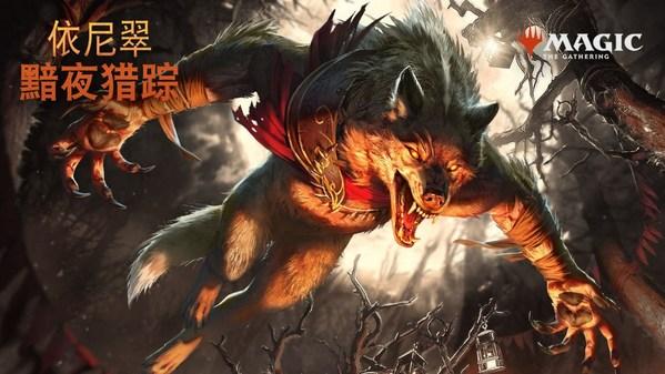 成你所惧:万智牌新系列《依尼翠:黯夜猎踪》发布