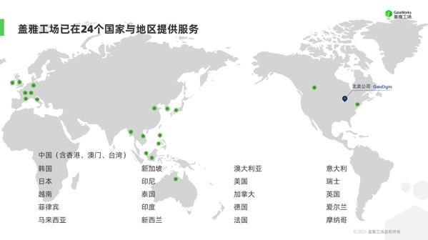 盖雅工场已在24个国家和地区提供服务