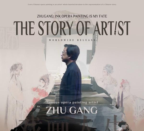 오페라 화가 Zhu Gang, 세계에 자신의 첫 개인 다큐멘터리 공개