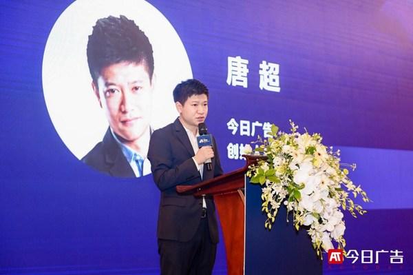 今日广告创始人&CEO 唐超