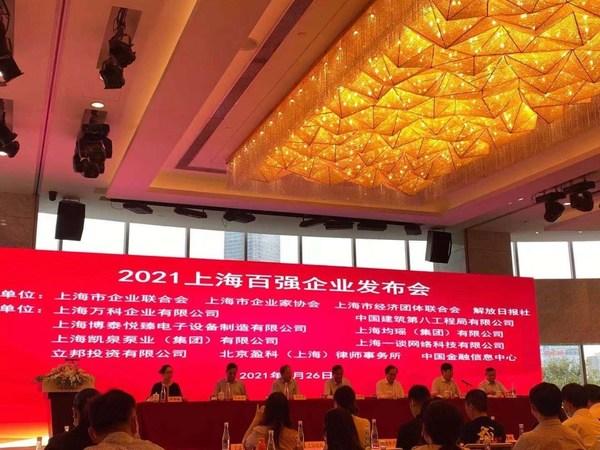 """和黄药业荣列""""上海制造业企业百强""""""""上海新兴产业企业百强"""""""