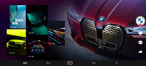 飞拓无限再次赢得宝马中国社交媒体整合营销业务