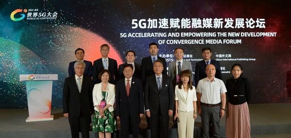 5G催生媒體變革 賦能產業發展