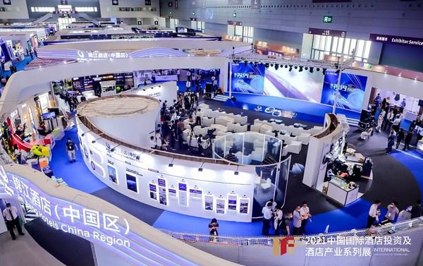 深圳2021中国国际酒店投资及酒店产业系列展