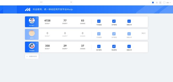 MADP3.0多租户、多应用管理