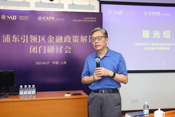 上海交通大学兼职教授、高金执行理事屠光绍致辞