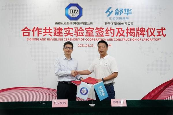 TUV南德与舒华体育签约合作实验室,共促体育产业高质量发展