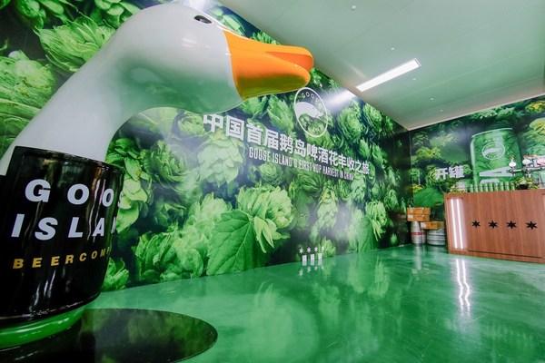 GOOSE ISLAND鹅岛现代智能室内酒花农场正式亮相上海