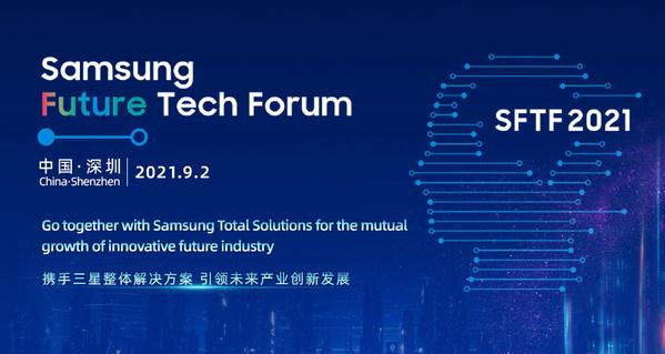 三星在深圳举办第三届未来技术论坛