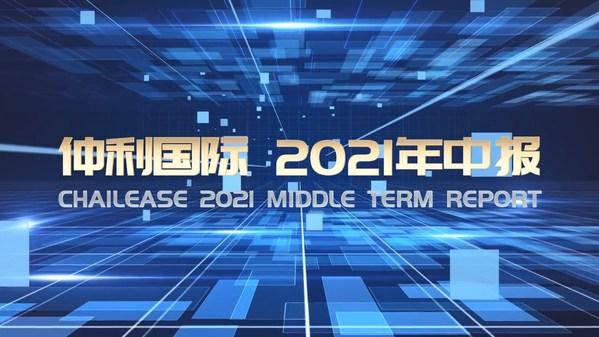 仲利国际发布2021年中报:资产规模稳健增长,利润增幅明显