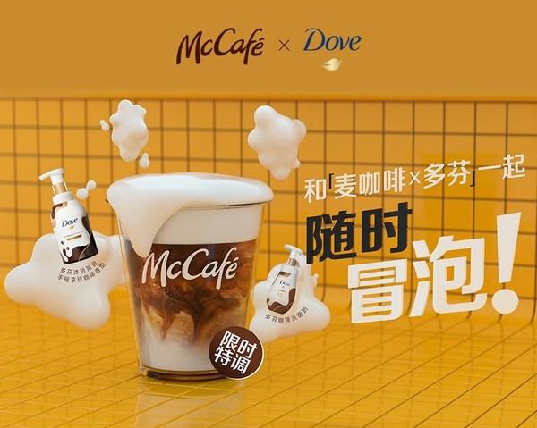 麦咖啡跨界多芬推出泡泡拿铁、咖啡味泡泡洗护系列
