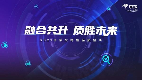 2021京东质量月峰会 SGS将携手京东共谋品质消费发展