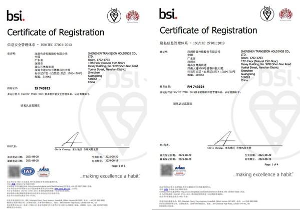 传音控股通过BSI ISO 27001及ISO 27701双认证
