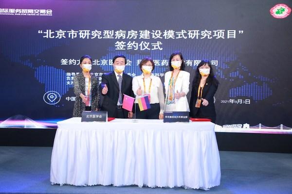 拜耳医药亮相2021服贸会,携手北京医学会助力临床研究创新发展