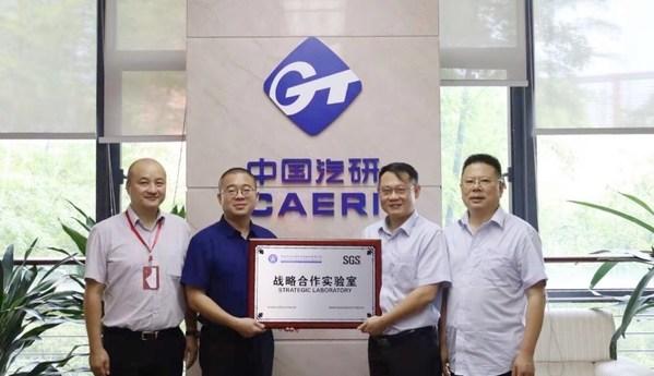 SGS携手中国汽研成功举办战略合作实验室授牌仪式