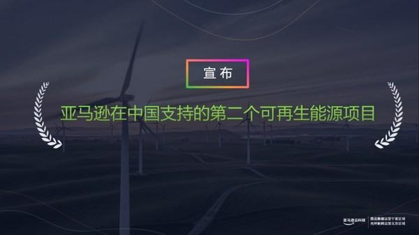 亚马逊发布在中国支持的第二个可再生能源项目