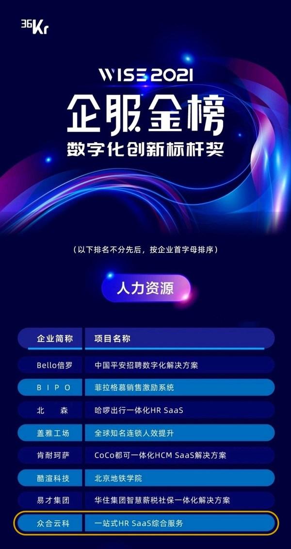 """众合云科再度荣登36氪""""WISE2021企服金榜"""",获数字化创新标杆奖"""