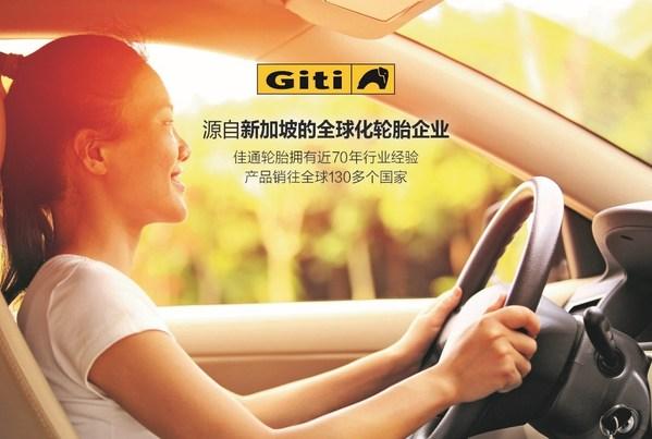 致力于打造成为中国车主首选的轮胎品牌