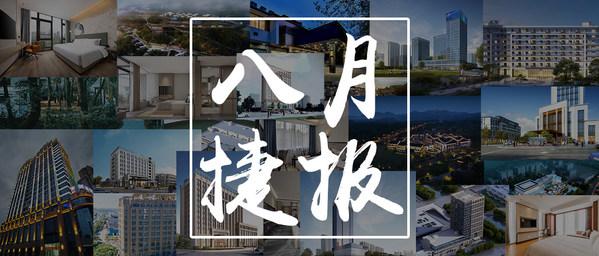 火热8月,开元酒店掀起签约热潮
