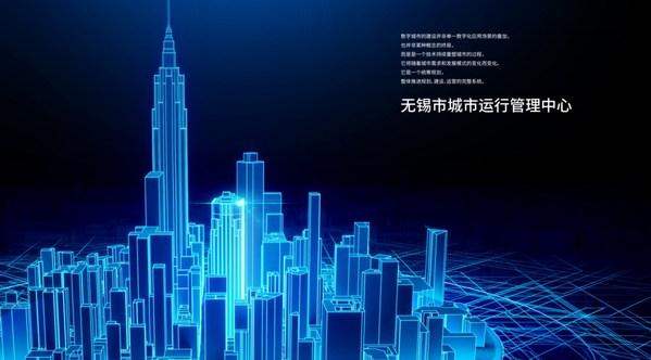 数智城市,朗新科技助力无锡打造城运中心