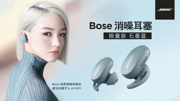 Bose首次联手超写实数字人AYAYI发布限量版QC消噪耳塞联名礼盒