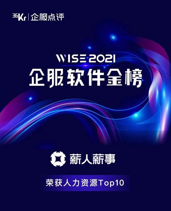 """薪人薪事荣登36氪""""中国企服软件金榜""""TOP10"""