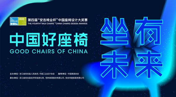 """第四届""""安吉椅业杯""""中国座椅设计大奖赛作品初评结果公告"""