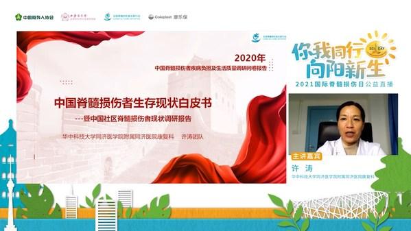华中科技大学同济医学院附属同济医院康复科主任许涛发布白皮书