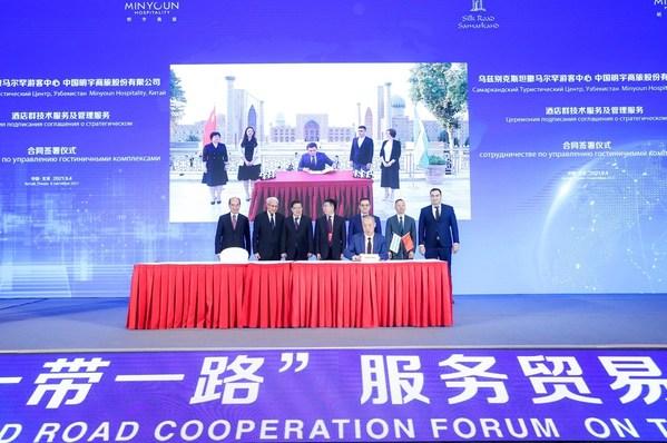 明宇商旅撒马尔罕酒店群于服贸会签署正式技术及管理服务合同