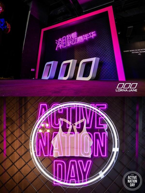 "Lorna Jane 2021 Active Nation Day ""潮我看 · 跃动嘉年华"""