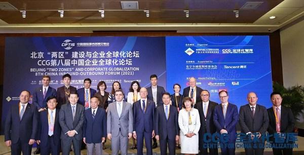 """全球化智库(CCG)和北京市""""两区""""办联合举办的""""中国国际服务贸易交易会北京'两区'建设与企业全球化论坛""""(CCG第八届中国企业全球化论坛)在国家会议中心举办"""