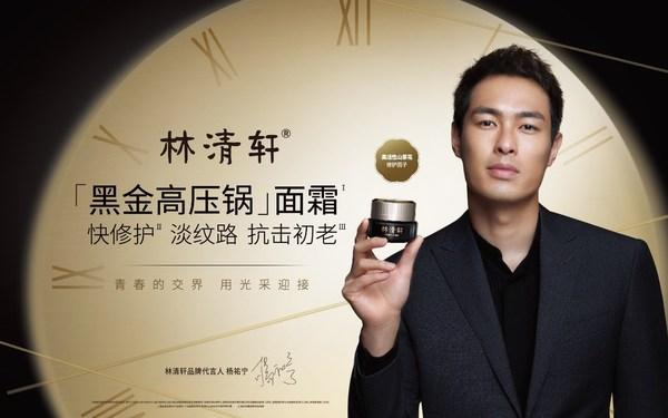 林清轩官宣全新品牌代言人杨祐宁,为你守护青春的交界