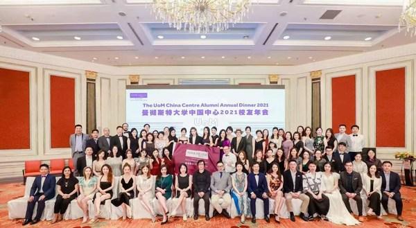 曼彻斯特大学中国中心13周年庆典暨2021年度GMBA校友聚会在沪举行