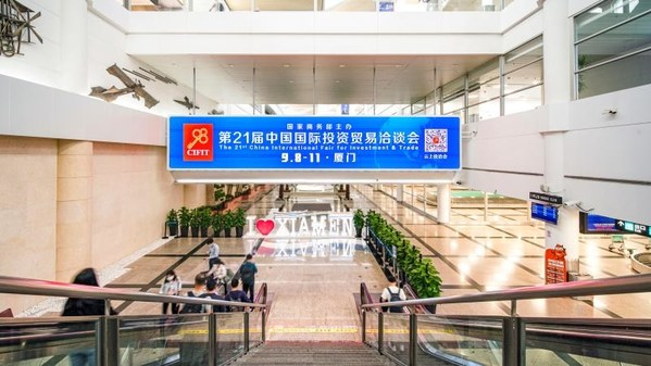 The CIFIT logo is seen at terminals of the Xiamen Gaoqi International Airport in preparation for the upcoming 21st China International Fair for Investment and Trade that will be held in Xiamen, East China's Fujian province, from Sept 8 to 11. [Photo/chinafair.org.cn]