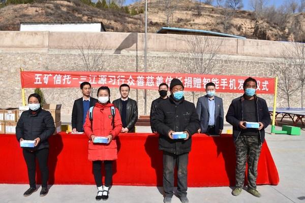 2020年初,三江源慈善信托向困难学子发放智能手机用于远程学习