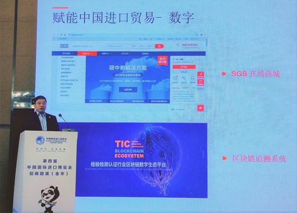 SGS中国轻工产品服务总监张肖松发言