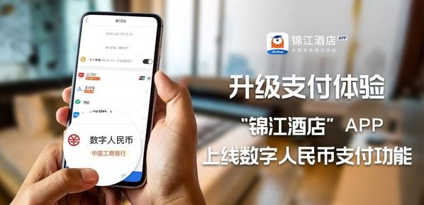 """""""锦江酒店""""APP上线数字人民币支付功能 升级支付体验"""