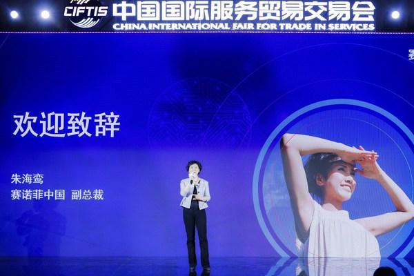赛诺菲中国创新成果亮相2021年服贸会