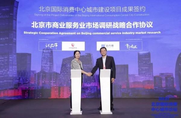 倍市得携手北京商联会,共同签署战略合作协议