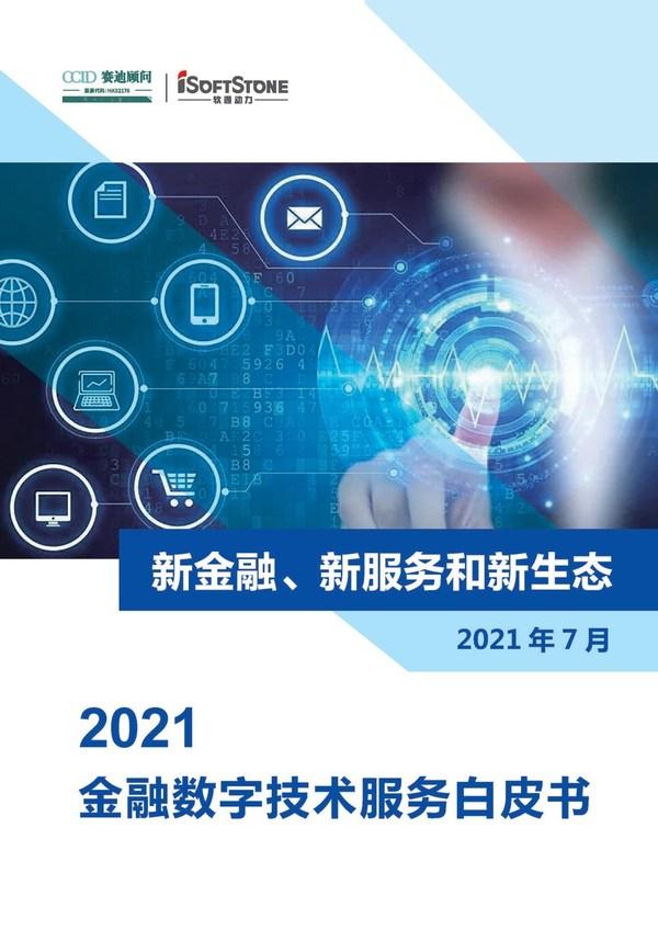 金融新生态〡2021金融数字技术服务白皮书发布