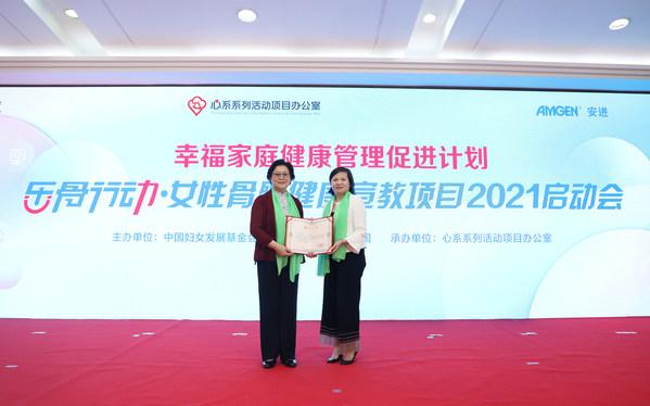 甄砚理事长接受爱心企业安进中国的捐赠