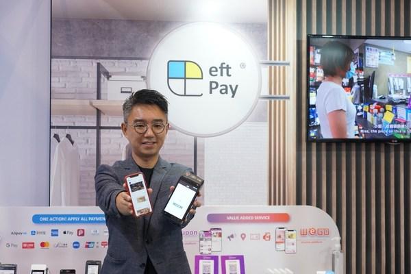 eftPay連續第四年參加亞洲零售博覽會