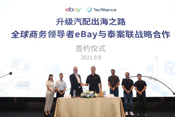 eBay与泰案联中国举办签约仪式