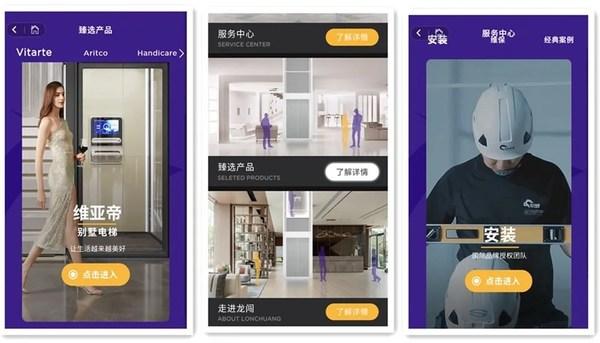 小程序访问量提升30%  爱番番助力龙闯电梯加速客户转化