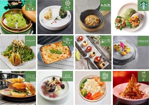 """上海新天地与全域餐饮商户共同推出绿色菜单""""GREEN MENU"""""""