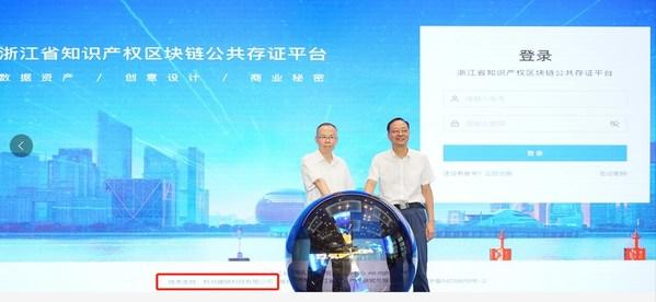 趣链科技助力全国首批区块链数据资产质押贷款落地杭州