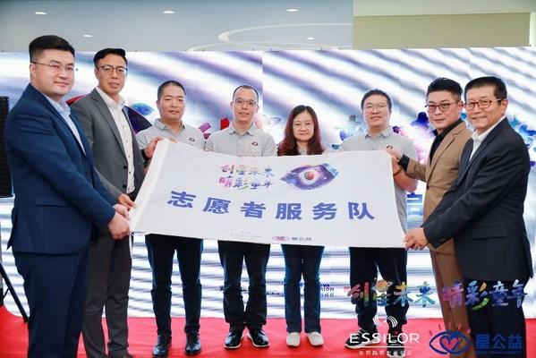 """""""创星未来 睛彩童年""""视力健康公益项目志愿者服务队成立"""