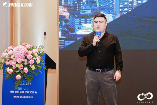 携程商旅举办品牌联合交流会 商旅数字化助力酒店高效转型