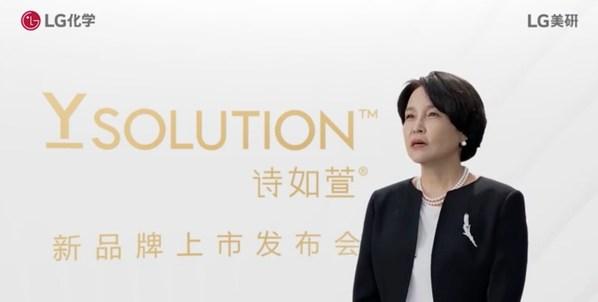 """韩国LG化学高端玻尿酸Y-SOLUTION""""诗如萱""""成功上市"""