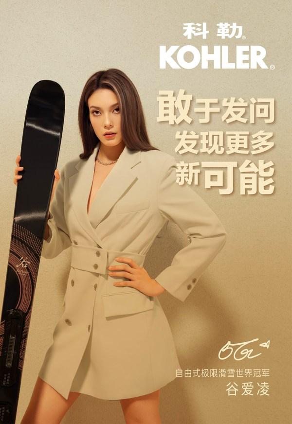 科勒正式宣布自由式极限滑雪世界冠军谷爱凌为品牌代言人